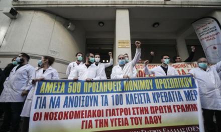 Φάκελος Δημόσια Υγεία: Ήρωες το βράδυ, εχθροί το πρωί