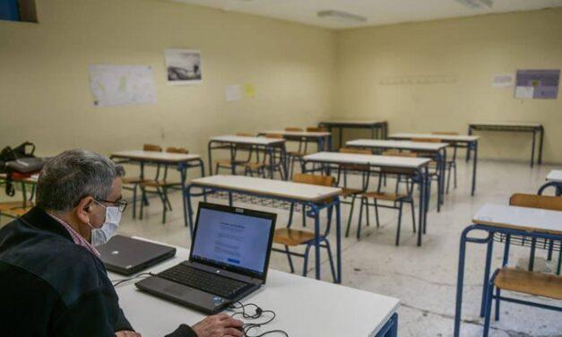 Εκπαίδευση εν καιρώ πανδημίας: η πλευρά του εκπαιδευτικού