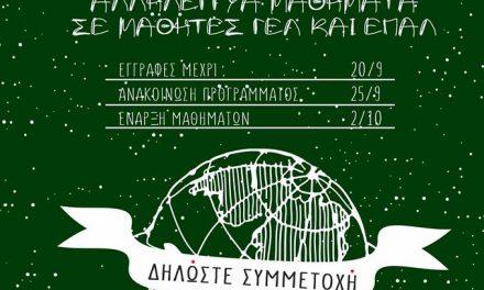 Αλληλέγγυα Μαθήματα στο Σπούτνικ Αθήνας