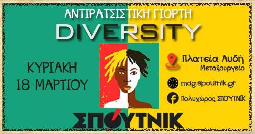 Diversity – Αντιρατσιστική Γιορτή