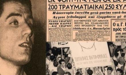 55 χρόνια από την δολοφονία του Σωτήρη Πέτρουλα